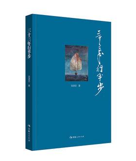 穆斯林作家张承志老师新书《三十三年行半步》+ 经典小说集