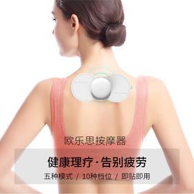 Orasweet · 按摩器,你的私人按摩师,小巧便携,一键开启健康轻松生活!欧乐思按摩器