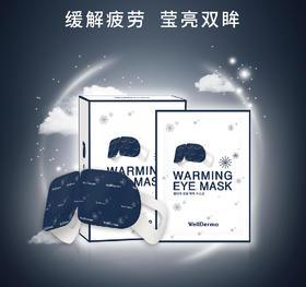 """【为思礼】「拒绝熊猫眼  """"蒸""""的更有效」  韩国梦蜗蒸汽眼罩10片/盒 眼睛做SPA,舒缓眼部、促进眼周循环,缓解眼睛干涩发痒"""