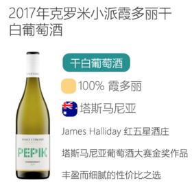 2017年克罗米小派霞多丽干白葡萄酒 Pepik Tasmania Chardonnay 2017