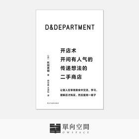 《D&DEPARTMENT开店术》 长冈贤明 著