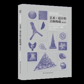 基础造型系列教材 艺术•设计的立体构成(修订版)