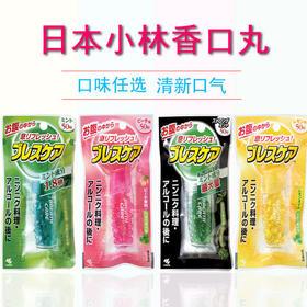 【日本进口】小林制药香口丸除口腔异味清新口气,改善胃气丸/口香糖 上班族必备 50颗