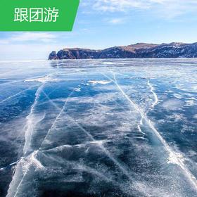 【俄罗斯】贝加尔湖-五星海航白班机、纯玩无购物、20人VIP精品团