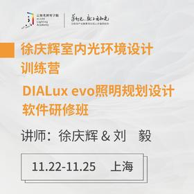 上海 11月22-25日徐庆辉室内光环境设计营+DIALux evo照明规划设计软件研修班