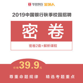 【海南】2019中国银行秋季校园招聘 密押卷2套+解析课程