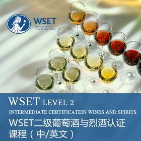 【北京】ESW逸香品酒师初级+WSET葡萄酒与列级认证WSET二级课程连报优惠