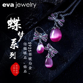 eva jewelry 蝶梦系列 猫眼石耳坠 猫眼石吊坠