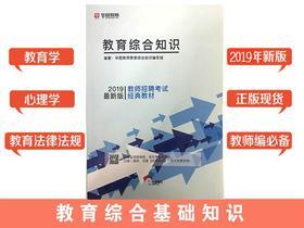 【河北-教师招聘考试专用教材】教育综合基础知识