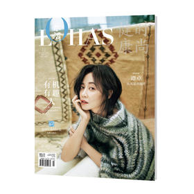 LOHAS乐活健康时尚期刊杂志2018年11月  谭卓