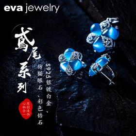 eva jewelry 鸢尾系列 猫眼石耳钉 猫眼石吊坠
