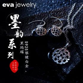 eva jewelry 墨韵系列 黑玛瑙耳坠 黑玛瑙吊坠