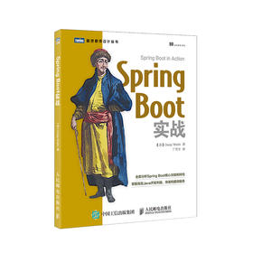 《Spring Boot实战》