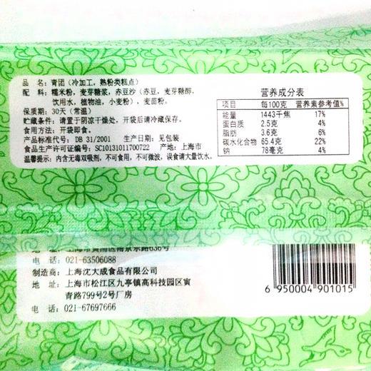 【2袋装】沈大成青团4粒装豆沙青团上海特产网红糕点零食 商品图1