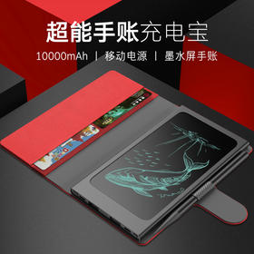lepow乐泡手写板创意移动电源10000毫安手写板10000毫安