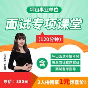 2018年深圳市坪山事业单位面试专项课堂