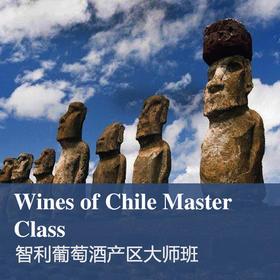 【上海】智利葡萄酒产区大师班
