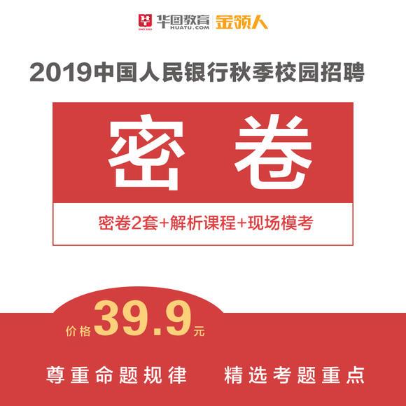2019年中國人民銀行校園招聘密卷2套+解析