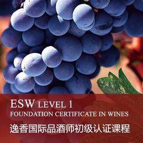 【上海】ESW逸香品酒师初级认证课程