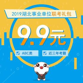 2019湖北事业单位礼包(ABC类)