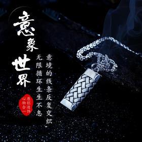 eva jewelry 意向世界S925银吊坠(编织系列)