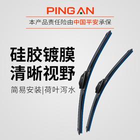【镀膜雨刷】硅胶镀膜无骨雨刮器 安全耐用 清晰视野 下单送油膜