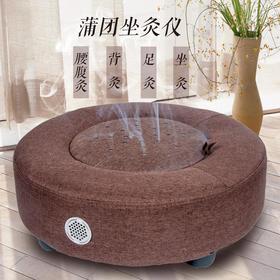 蒲团坐灸仪 || 坐灸熏蒸仪  暖宫祛湿寒  美容院都在用