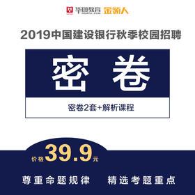 【海南】2019建设银行秋季校园招聘 密押卷2套+解析课程