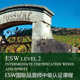 【北京】ESW逸香品酒师初级+中级认证课程联报享受九折优惠