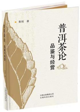 茶书《普洱茶论品鉴与经营》黄刚著