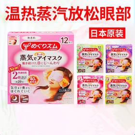 日本花王蒸汽眼罩12片(新版)