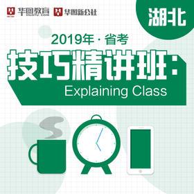 2019湖北省考笔试 技巧精讲班