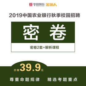 【海南】2019中国农业银行秋季校园招聘 密押卷2套+解析课程