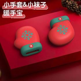 【送礼】知物趣所暖手宝 移动电源 安全可靠 小袜子&小手套