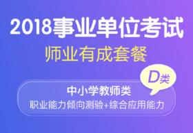 2018年事业单位联考《职测+综合应用(D类)》师业有成套餐