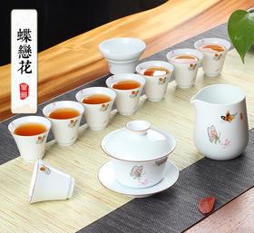 家用茶具套装 简约陶瓷功夫茶具 蝴蝶白瓷泡茶壶茶杯整套礼盒装