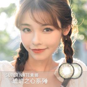 SUPER NATE素娜 琥珀之心(年抛型)