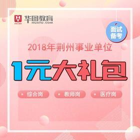 2018年荆州事业单位面试1元礼包