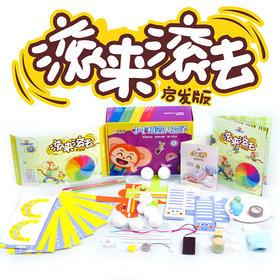 【积分兑换】小卡盒子——滚来滚去(3-5岁启发版)
