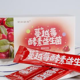 【买二赠一】阅农 | 蔓越莓酵素益生菌 甄选蔓越莓发酵 进口益生菌  调节肠胃 纤体抗衰老 60g(6g*10袋)/盒