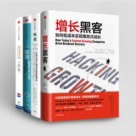 【原价205元】打造精英团队  实现快速增长  樊登为你精选4本运营管理书籍