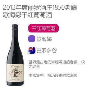2012年席丽罗酒庄1850老藤歌海娜干红葡萄酒Cirillo 1850 Ancestor Vines Grenache 2012
