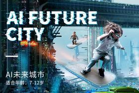 2019 Mad Science<AI 未来城市>STEM冬令营