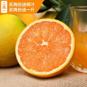可以喝的爆汁橙 九月红宝宝橙 皮薄多汁 细腻化渣 酸甜爽口 自家果园橙子现摘现发 不打蜡4斤装包邮