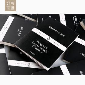 """《企鹅经典:小黑书1》(收录十位东西方殿堂级作家经典的""""文学册子"""")"""