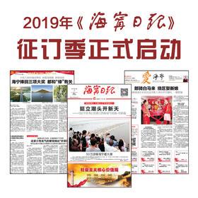 2019年海宁日报 在线订报
