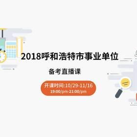 2018年呼和浩特市事业单位直播课(本课程仅提供电子版讲义)