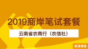 2019年云南农商行(农信社)商岸课程笔试套餐