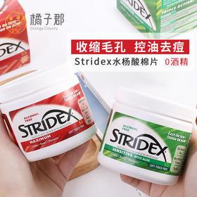 美国Stridex 清洁毛孔 无酒精 0.5%水杨酸 粉刺黑头抗痘棉片 55片