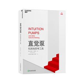 【湛庐文化】直觉泵和其他思考工具